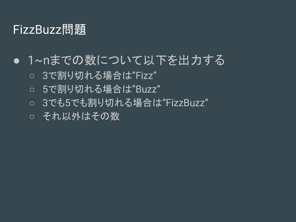 "FizzBuzz問題 ● 1~nまでの数について以下を出力する ○ 3で割り切れる場合は""Fi..."