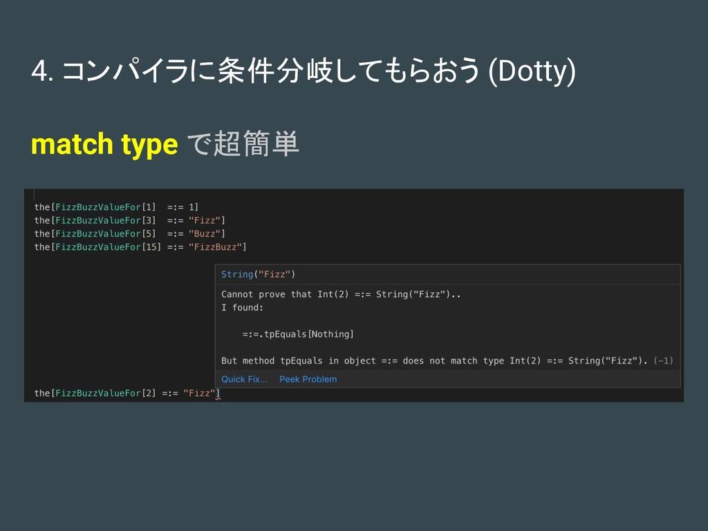 match type で超簡単 4. コンパイラに条件分岐してもらおう (Dotty)