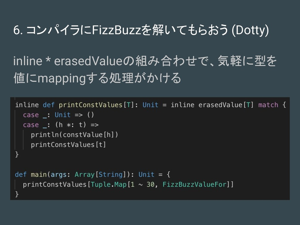 inline * erasedValueの組み合わせで、気軽に型を 値にmappingする処理...