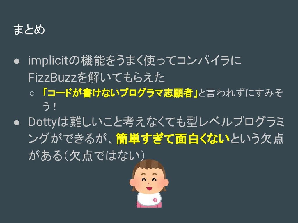 ● implicitの機能をうまく使ってコンパイラに FizzBuzzを解いてもらえた ○ 「...