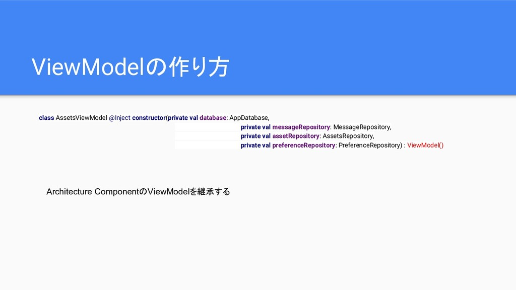 ViewModelの作り方 class AssetsViewModel @Inject con...