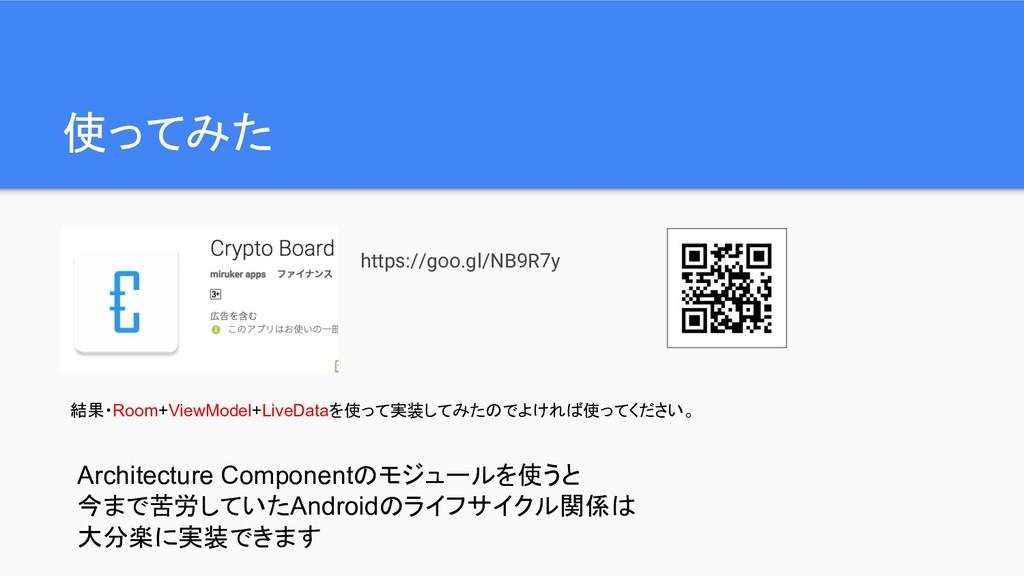 使ってみた https://goo.gl/NB9R7y 結果・Room+ViewModel+L...