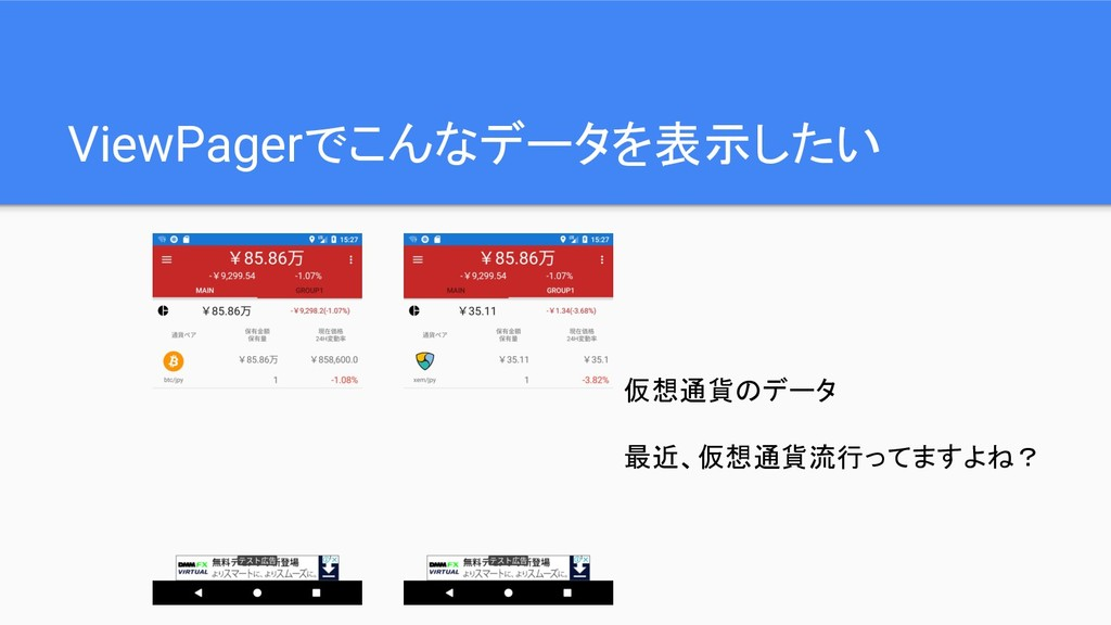 ViewPagerでこんなデータを表示したい 仮想通貨のデータ 最近、仮想通貨流行ってますよね?