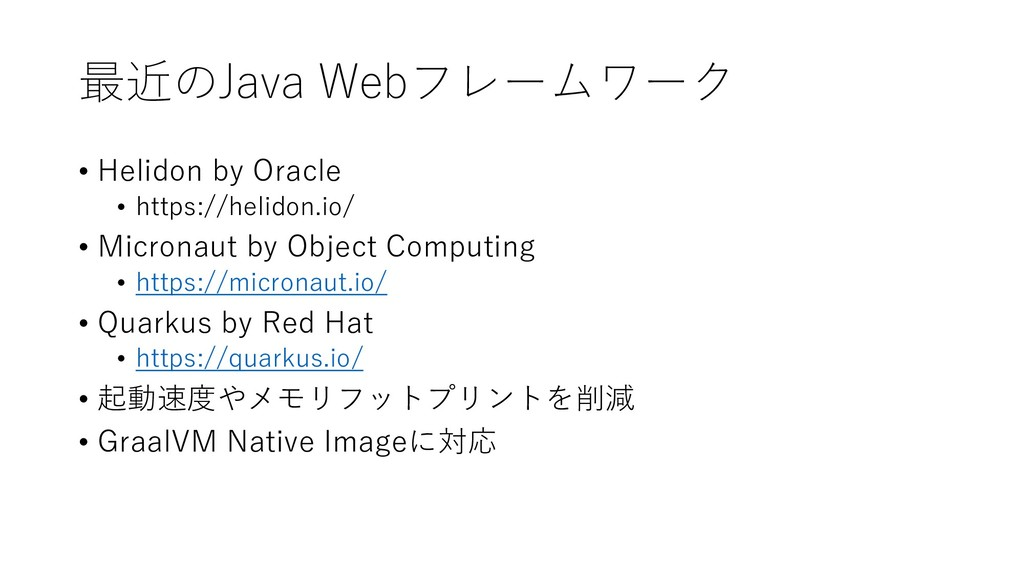 最近のJava Webフレームワーク • Helidon by Oracle • https:...
