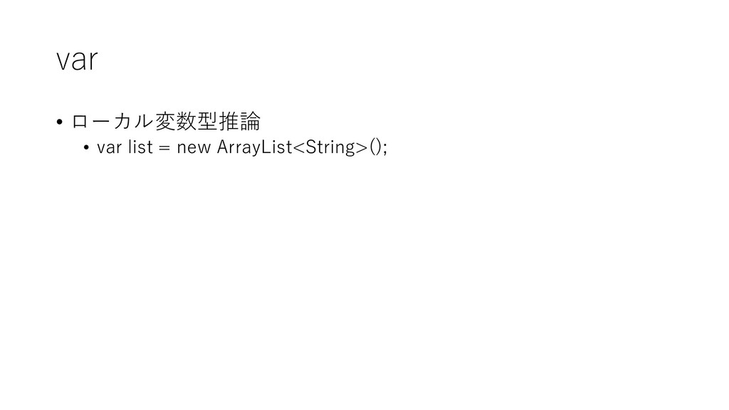 var • ローカル変数型推論 • var list = new ArrayList<Stri...