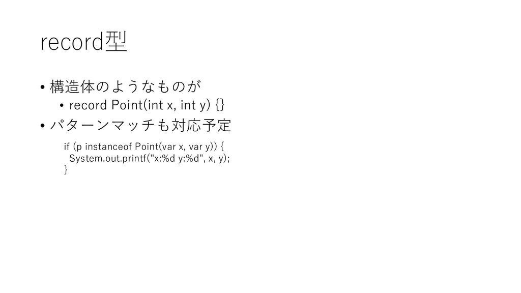 record型 • 構造体のようなものが • record Point(int x, int ...