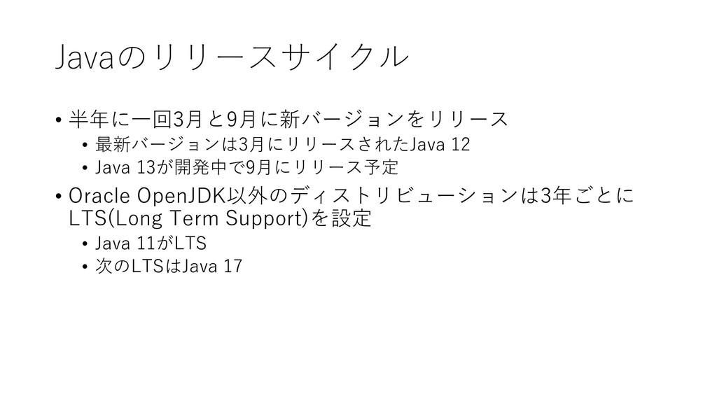 Javaのリリースサイクル • 半年に一回3月と9月に新バージョンをリリース • 最新バージョ...