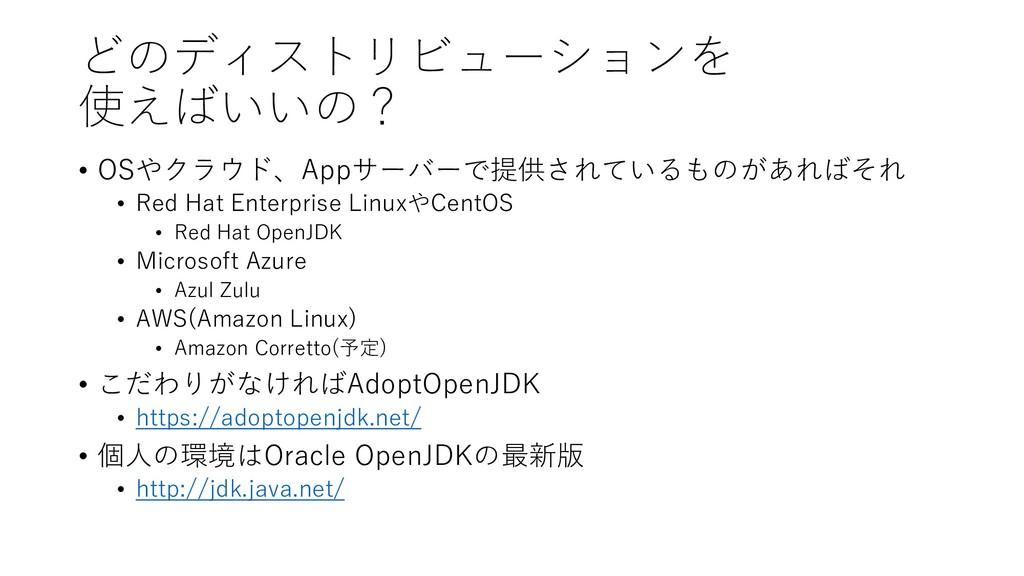 どのディストリビューションを 使えばいいの? • OSやクラウド、Appサーバーで提供されてい...