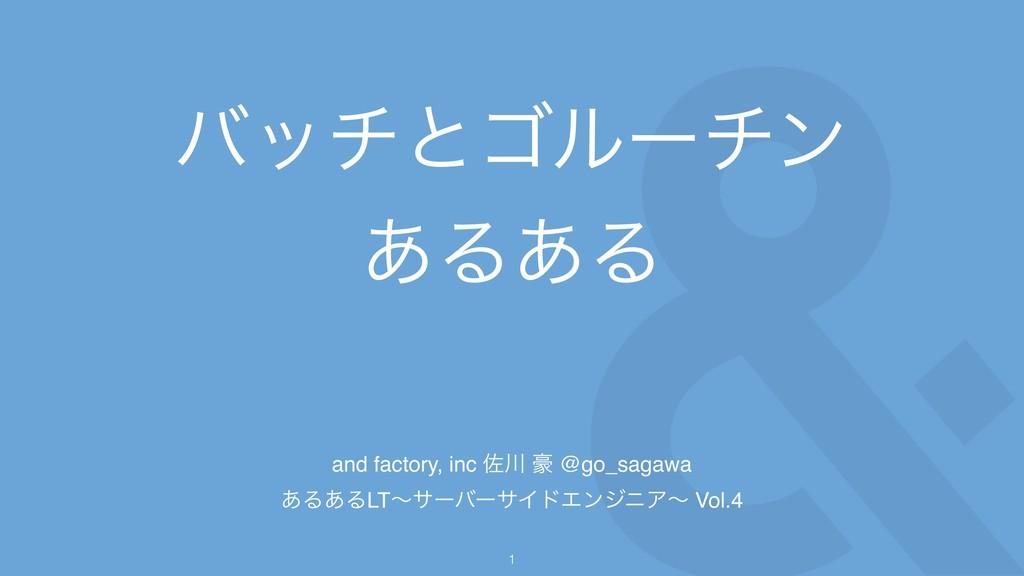 όονͱΰϧʔνϯ ͋Δ͋Δ and factory, inc ࠤ ߽ @go_sagawa...