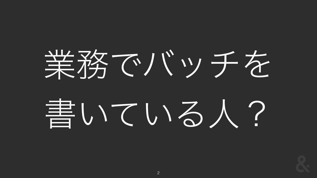 2 ۀͰόονΛ ॻ͍͍ͯΔਓʁ