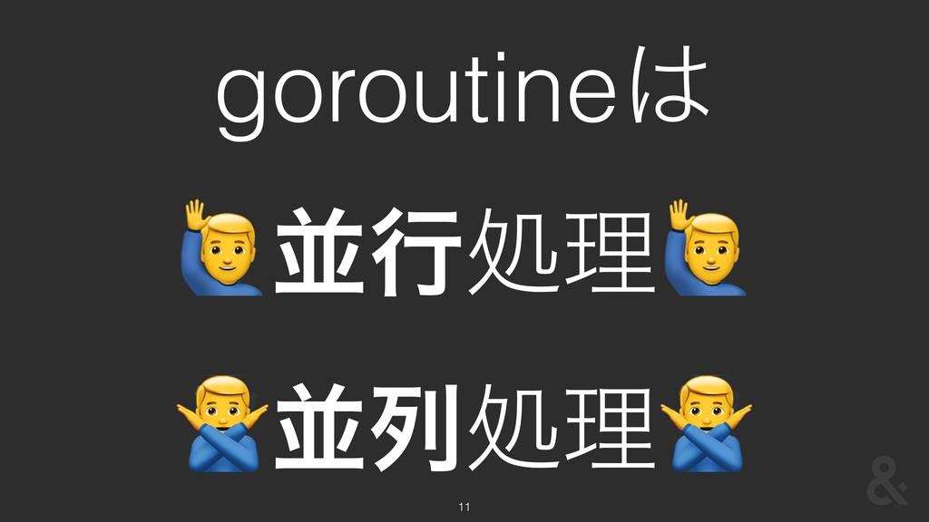 11 goroutine %ฒߦॲཧ% &ฒྻॲཧ&