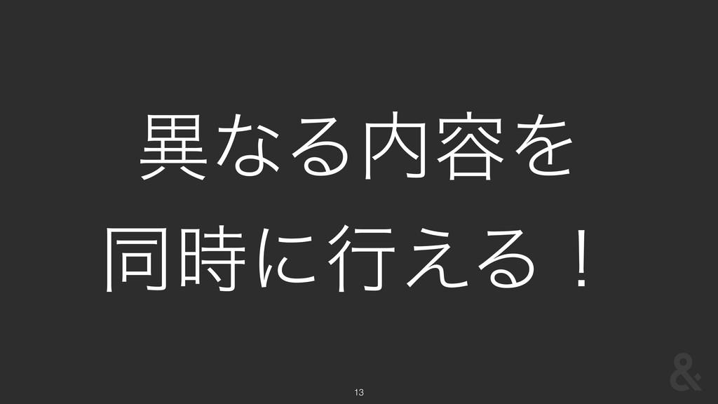 13 ҟͳΔ༰Λ ಉʹߦ͑Δʂ