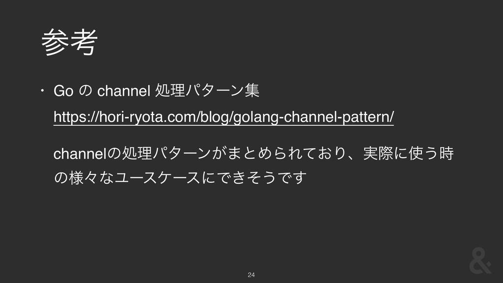 ߟ • Go ͷ channel ॲཧύλʔϯू https://hori-ryota.c...