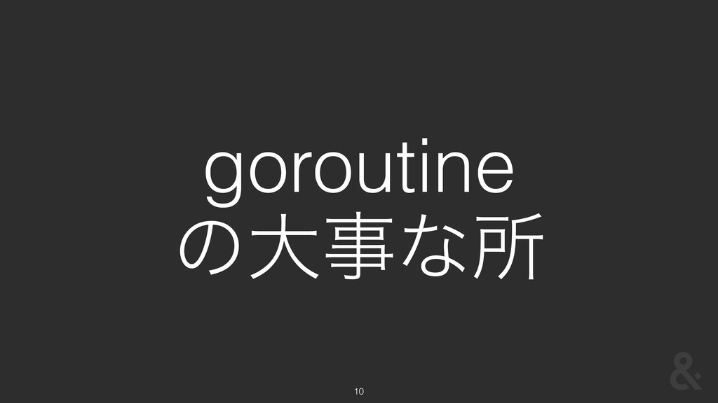10 goroutine ͷେͳॴ