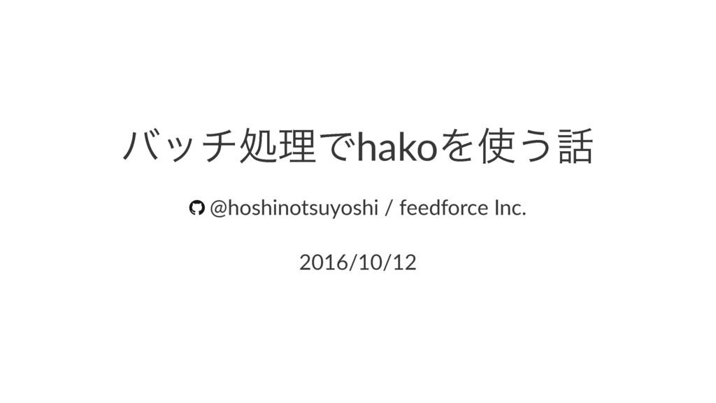 όονॲཧͰhakoΛ͏ @hoshinotsuyoshi / feedforce Inc...