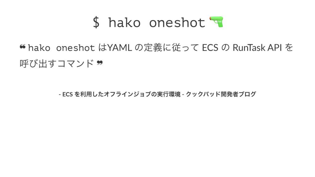$ hako oneshot ! ❝ hako oneshot YAML ͷఆٛʹैͬͯ E...