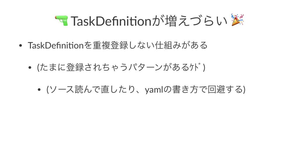 """! TaskDefini+on͕૿͑ͮΒ͍ """" • TaskDefini+onΛॏෳొ͠ͳ͍..."""