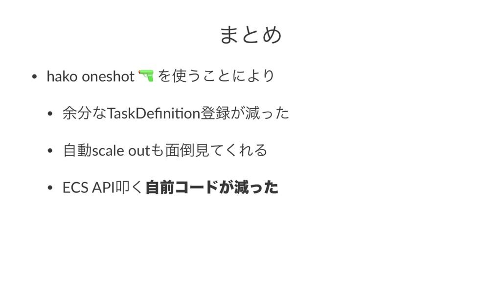 ·ͱΊ • hako oneshot ! Λ͏͜ͱʹΑΓ • ༨ͳTaskDefini/on...