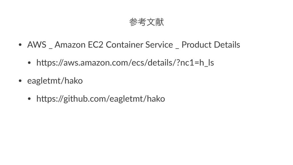ߟจݙ • AWS _ Amazon EC2 Container Service _ Pro...