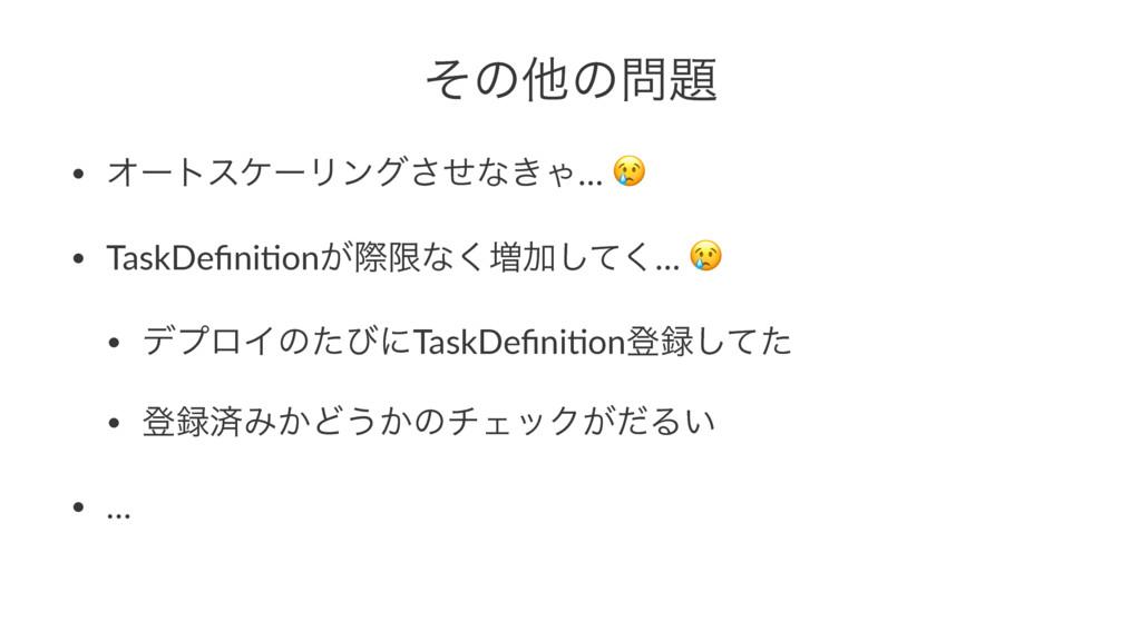 ͦͷଞͷ • ΦʔτεέʔϦϯάͤ͞ͳ͖Ό… ! • TaskDefini-on͕ࡍݶͳ͘૿...