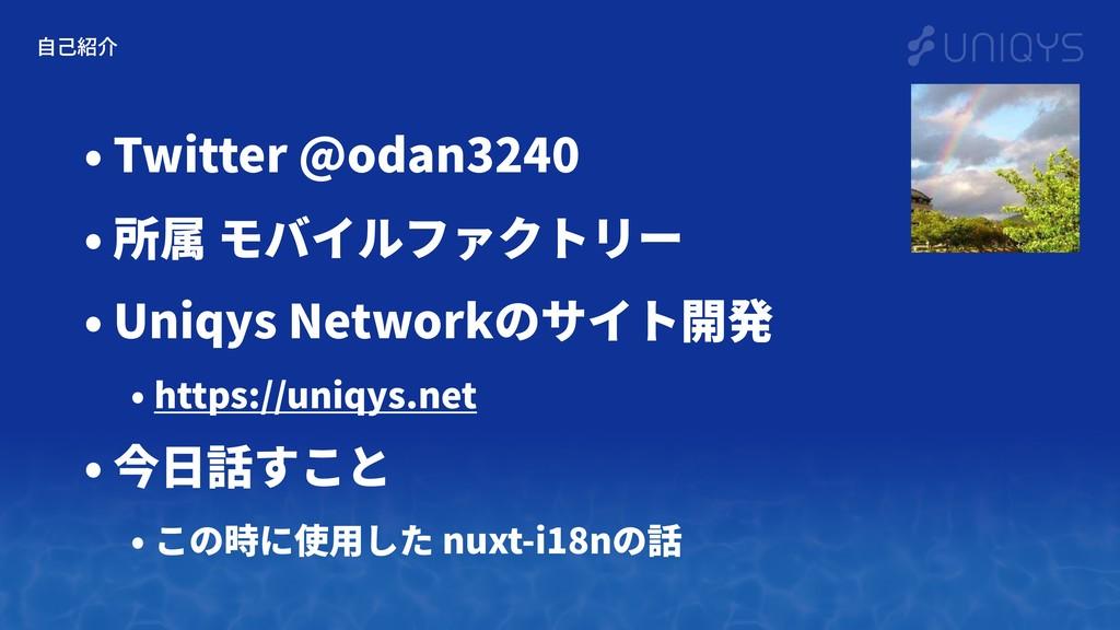 ⾃⼰紹介 • Twitter @odan3240 • 所属 モバイルファクトリー • Uniq...
