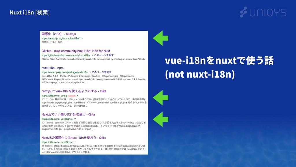 Nuxt i18n [検索] vue-i18nをnuxtで使う話 (not nuxt-i18...