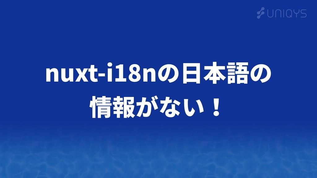 nuxt-i18nの⽇本語の 情報がない!