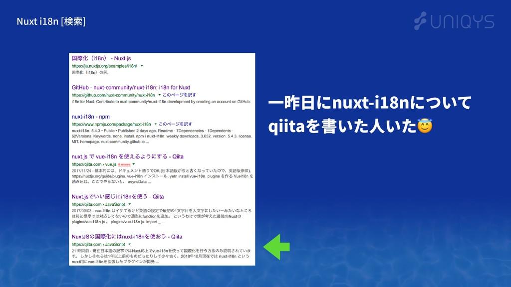 Nuxt i18n [検索] ⼀昨⽇にnuxt-i18nについて qiitaを書いた⼈いた