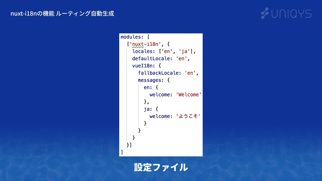 nuxt-i18nの機能 ルーティング⾃動⽣成 設定ファイル