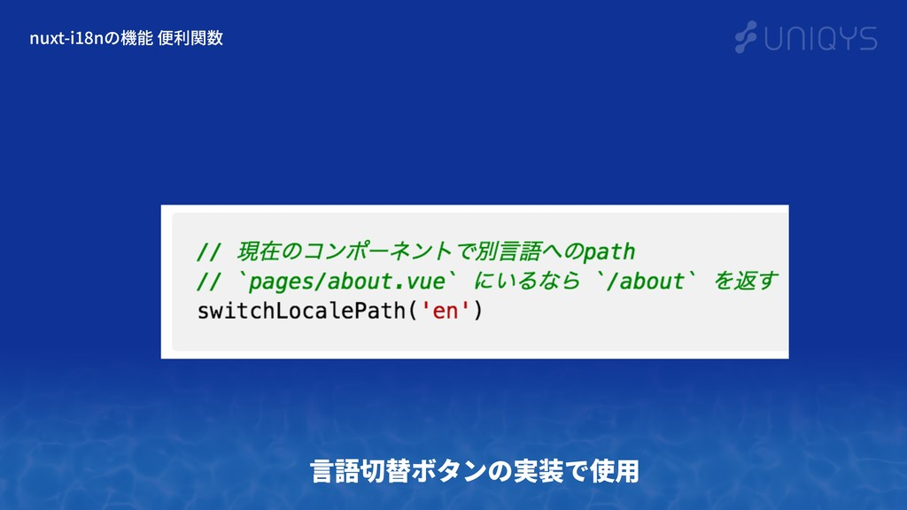 nuxt-i18nの機能 便利関数 ⾔語切替ボタンの実装で使⽤