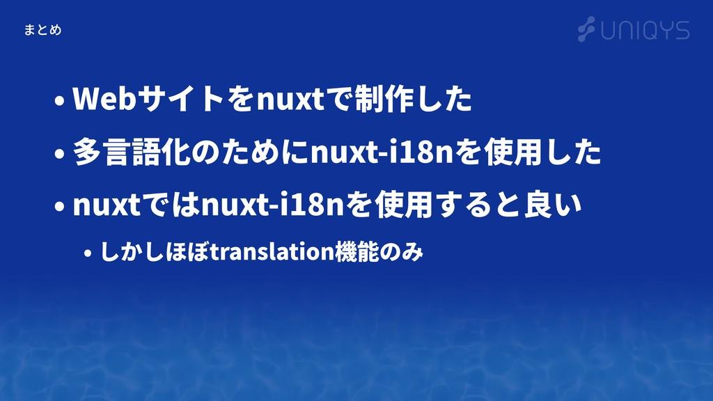 まとめ • Webサイトをnuxtで制作した • 多⾔語化のためにnuxt-i18nを使⽤した...
