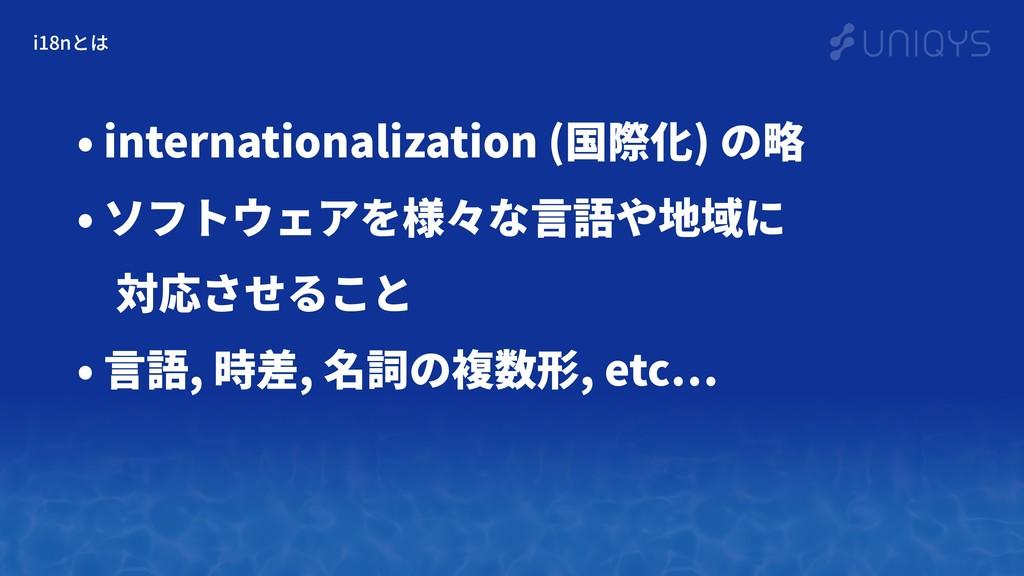 i18nとは • internationalization (国際化) の略 • ソフトウェア...