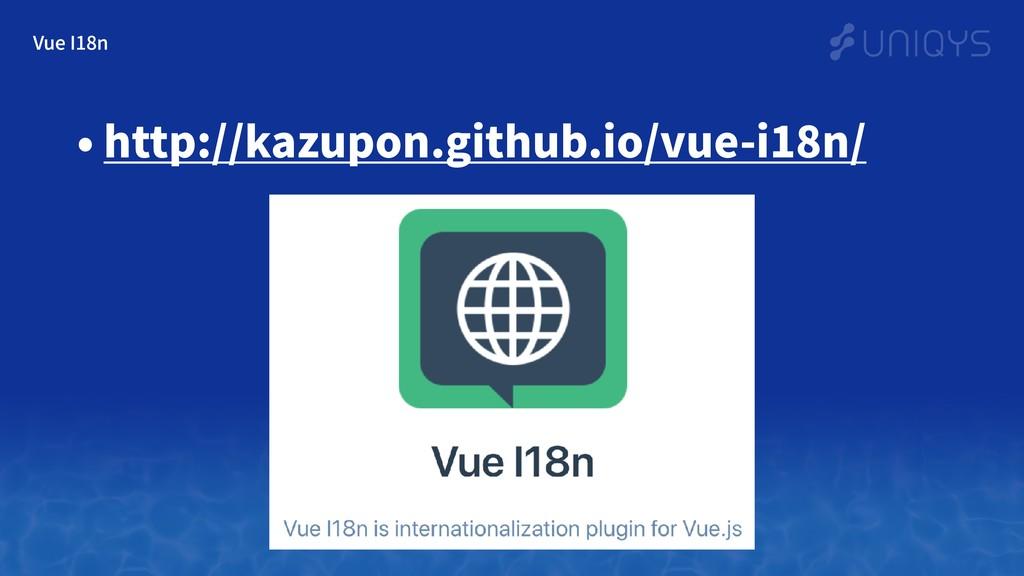 Vue I18n • http://kazupon.github.io/vue-i18n/