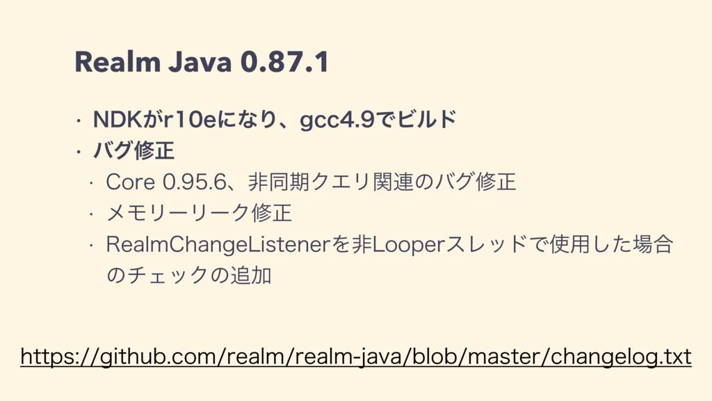 Realm Java 0.87.1 w /%,͕SFʹͳΓɺHDDͰϏϧυ w ό...