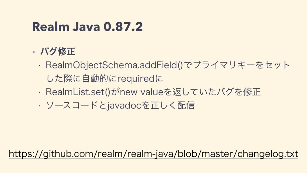 Realm Java 0.87.2 w όάमਖ਼ w 3FBMN0CKFDU4DIFNBB...