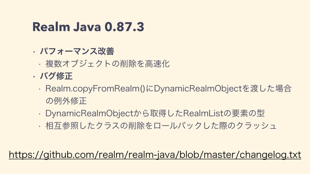 Realm Java 0.87.3 w ύϑΥʔϚϯεվળ w ෳΦϒδΣΫτͷআΛߴ...