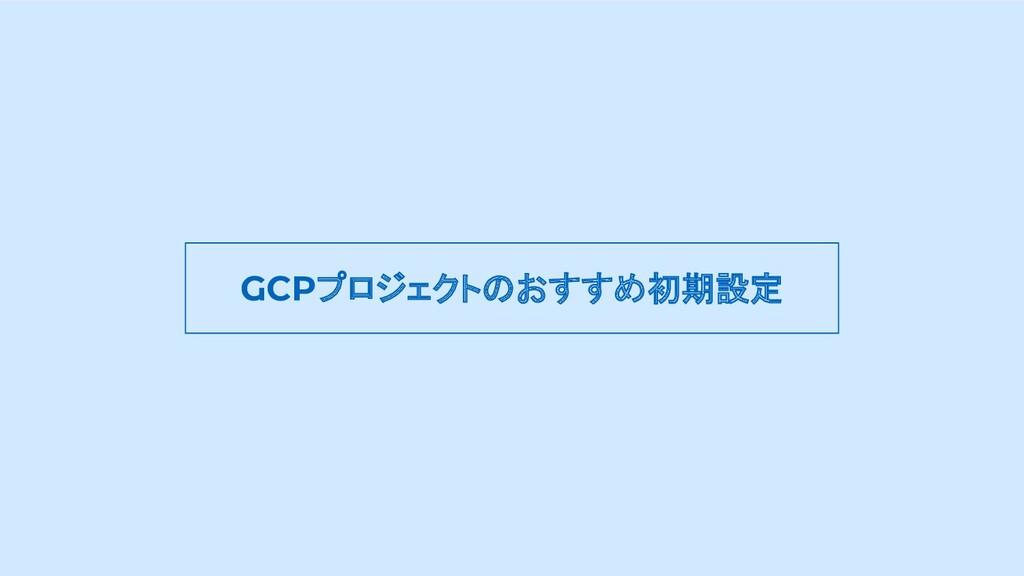 GCPプロジェクトのおすすめ初期設定