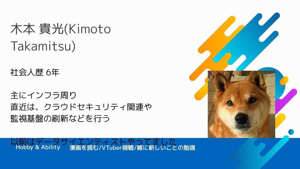木本 貴光(Kimoto Takamitsu) 社会人歴 6年 主にインフラ周り 直近は、クラ...