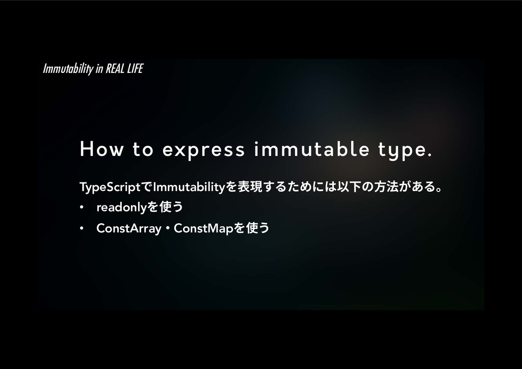 How to express immutable type. TypeScriptדImmu...