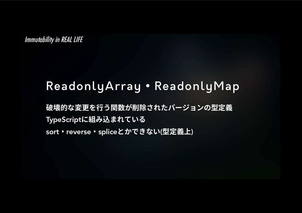 ReadonlyArray٥ReadonlyMap 灶㠨涸ז㢌刿遤ֲꟼ侧ָꤐׁغ٦آ...