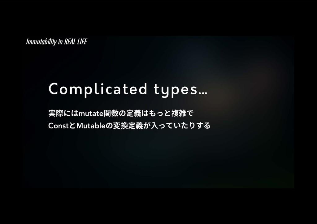 Complicated types… 㹋ꥷחכmutateꟼ侧ך㹀纏כה醱꧟ד Cons...