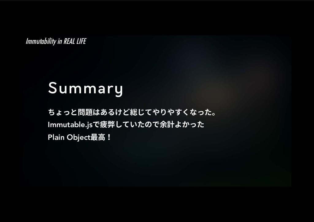 Summary ׳ה㉏겗כֽ֮ו筨ׄגװװֻׅזկ Immutable.jsד气...