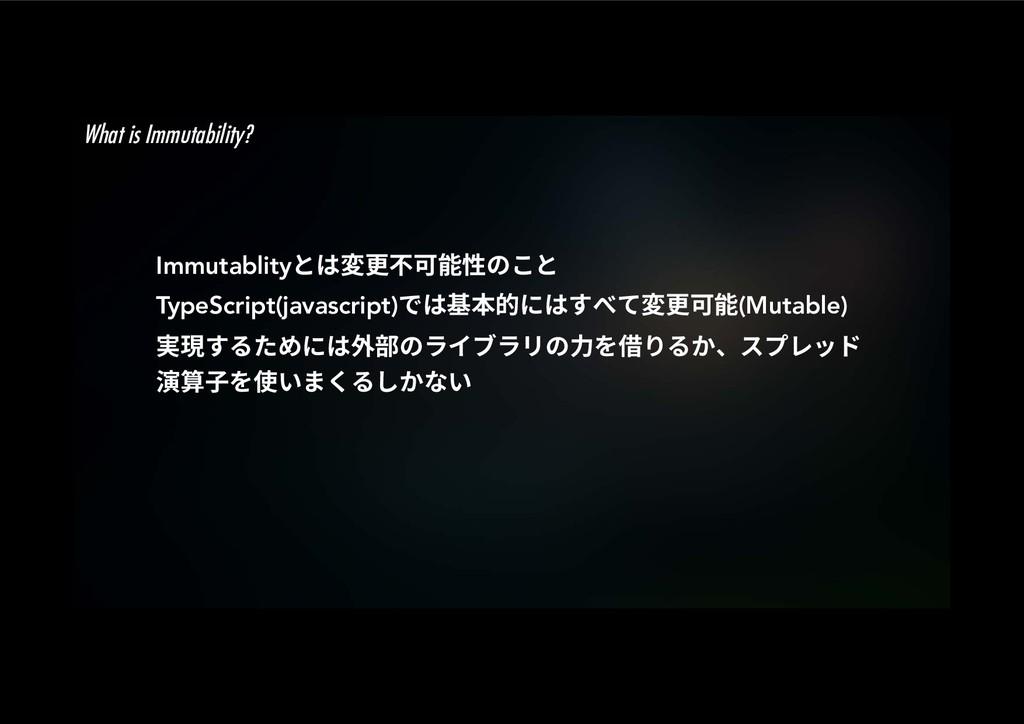 Immutablityהכ㢌刿♶〳腉䚍ךֿה TypeScript(javascript)דכ...