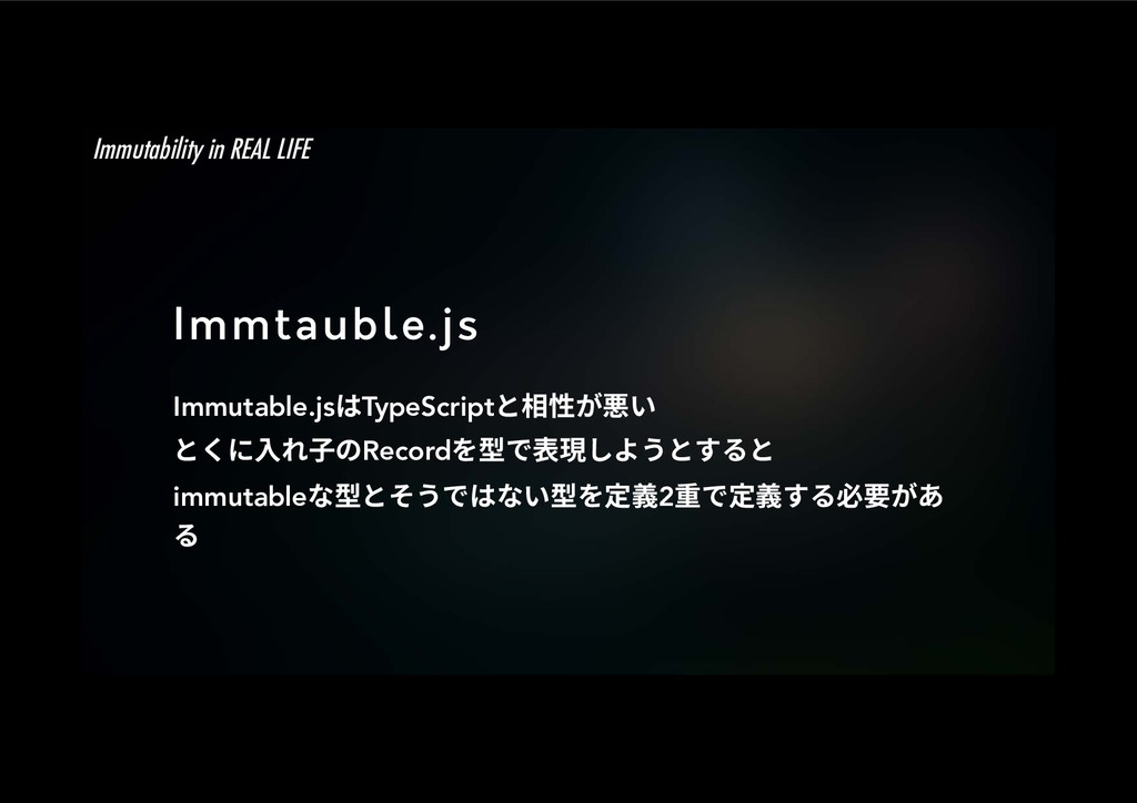 Immtauble.js Immutable.jsכTypeScriptה湱䚍ָ䝤ְ הֻח...