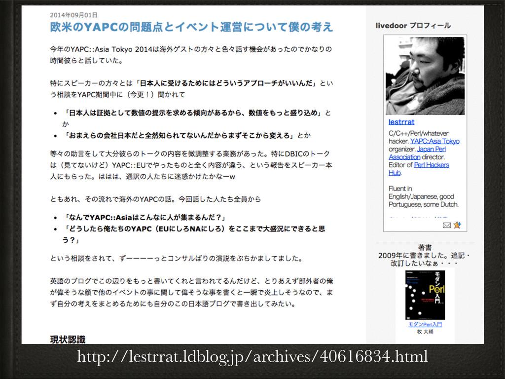 http://lestrrat.ldblog.jp/archives/40616834.html