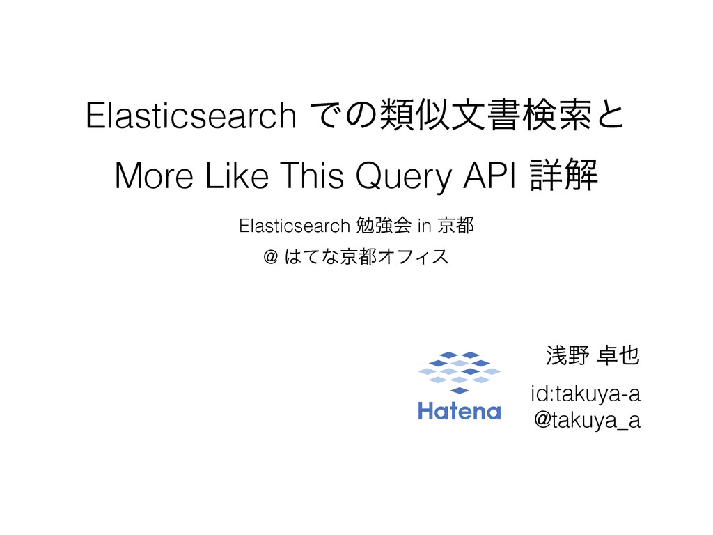 Elasticsearch Ͱͷྨจॻݕࡧͱ More Like This Query AP...