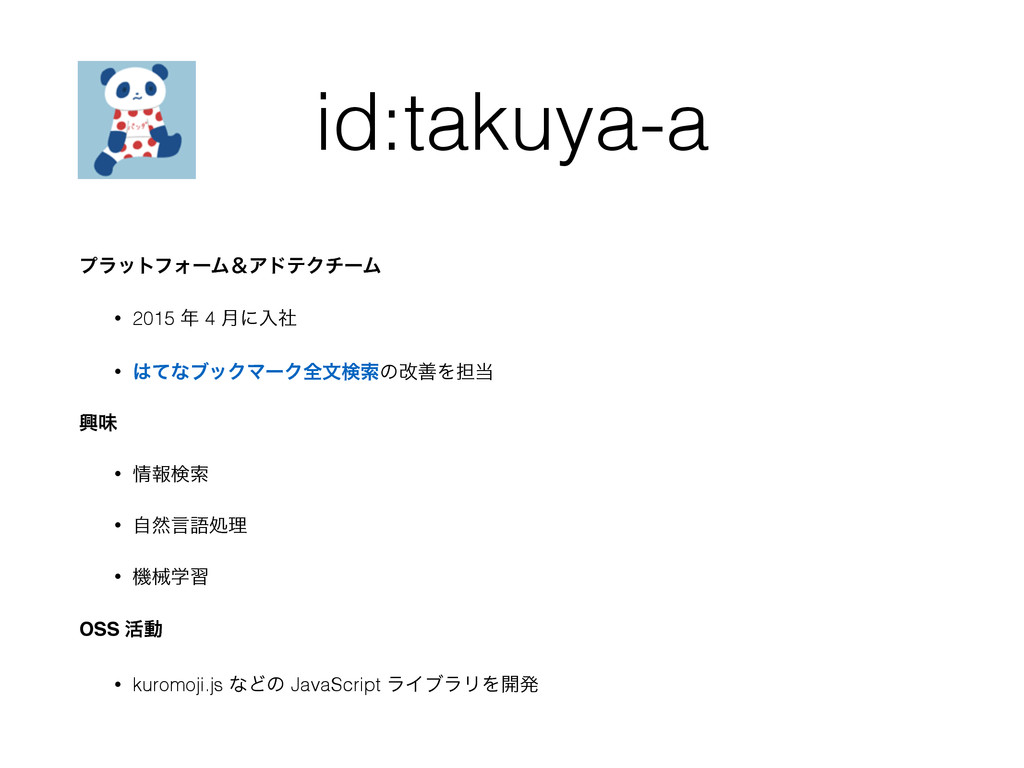 id:takuya-a ϓϥοτϑΥʔϜˍΞυςΫνʔϜ • 2015  4 ݄ʹೖࣾ • ...