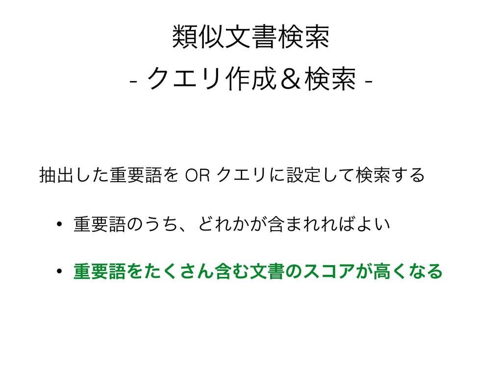 ྨจॻݕࡧ - ΫΤϦ࡞ˍݕࡧ - நग़ͨ͠ॏཁޠΛ OR ΫΤϦʹઃఆͯ͠ݕࡧ͢Δ • ...