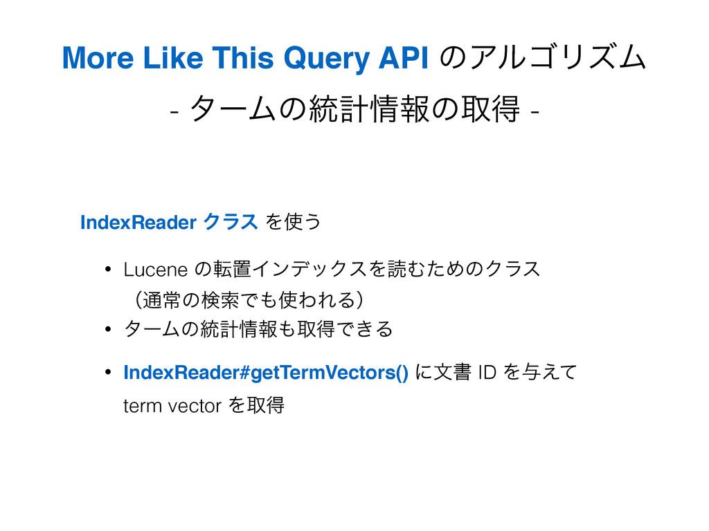 More Like This Query API ͷΞϧΰϦζϜ - λʔϜͷ౷ܭใͷऔಘ...