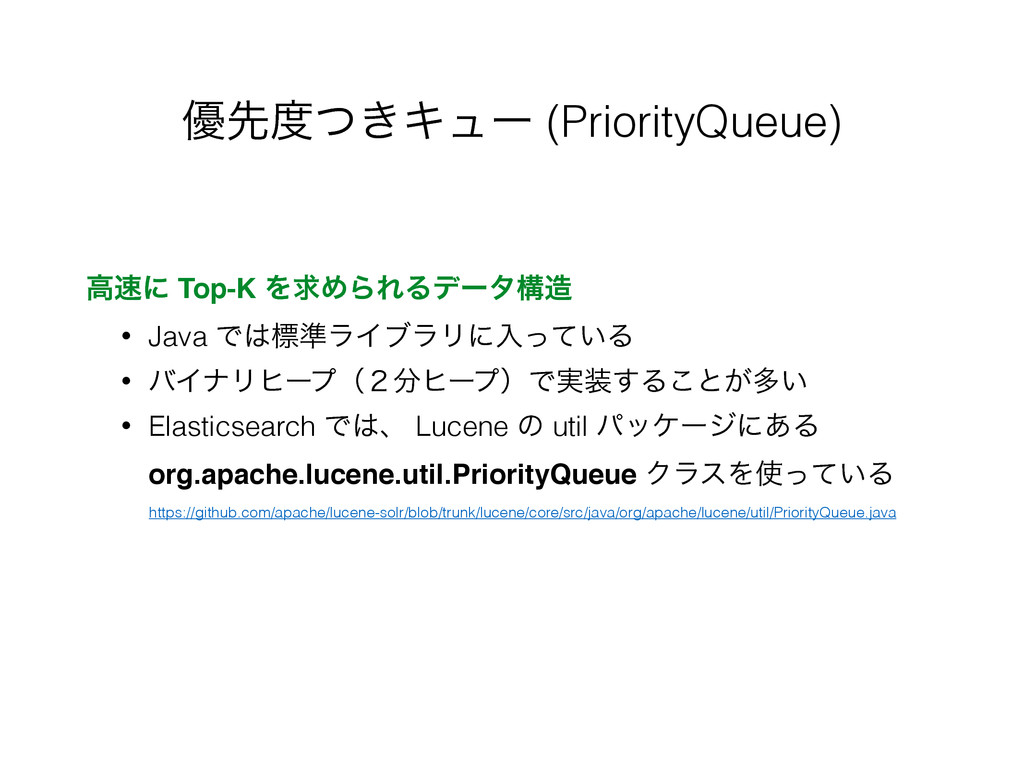 ༏ઌ͖ͭΩϡʔ (PriorityQueue) ߴʹ Top-K ΛٻΊΒΕΔσʔλߏ ...
